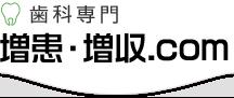 歯科専門 増患・増収.com