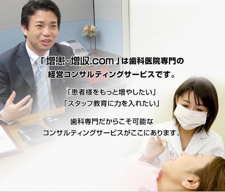 先生の医院はもっとよくなります! 歯科医院の皆様にお役立ていただくため歯科専門「増患・増収.com」では、増患・増収するためのノウハウ提供、サービス提供を行なっています。
