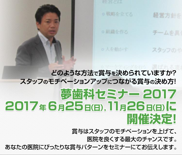 夢歯科セミナー2017 6月25日(日) 11月26日(日)に開催決定