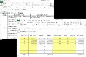 オンラインセミナー内で使用するExcel資料の紹介